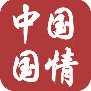 中國網國情頻道
