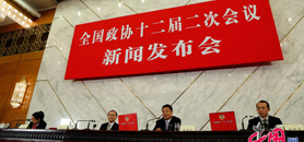 全国政协十二届二次会议新闻发布会