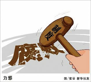 深化改革尚須推進反腐立法