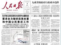 今日国内各报纸头版均为马航事件