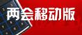 中國網全媒體矩陣