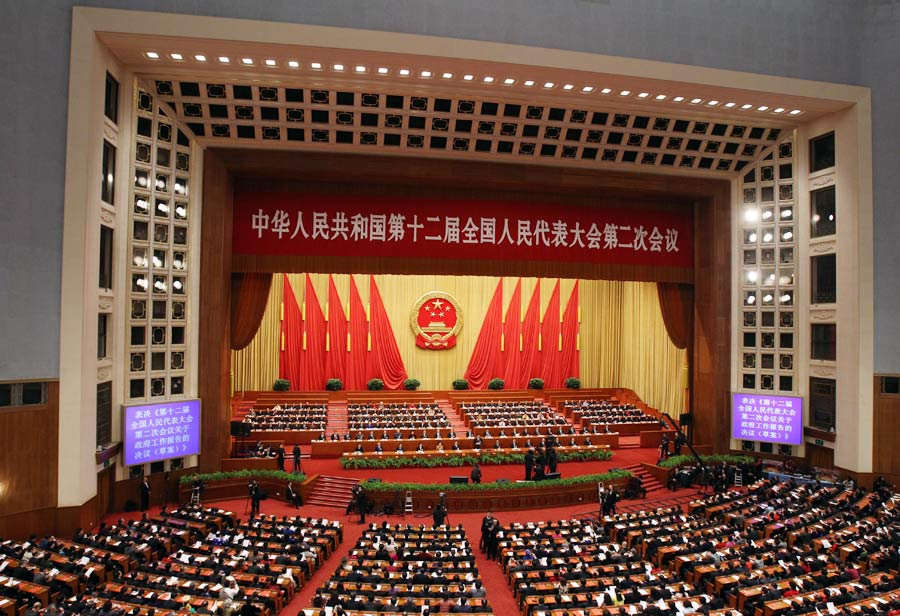 十二屆全國人大二次會議舉行閉幕會