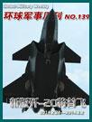 环球军事周刊第139期 新版歼-20将首飞