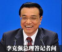 李克强总理答记者问