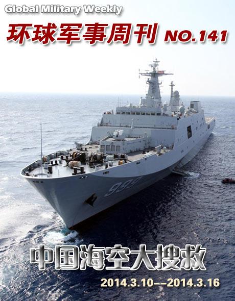 环球军事周刊第141期 海空大搜救