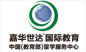 嘉华世达提醒:选择国有留学机构