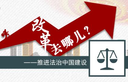 推進法治中國建設