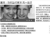 """百度搜索""""马航""""变黑白 各方哀悼MH370遇难乘客"""