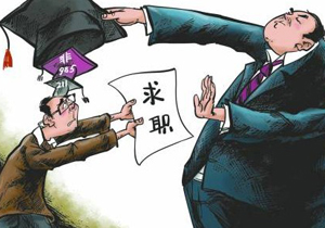 人社部副部長信長星:'非名校就業歧視'當休矣