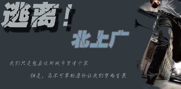 大學生就業'逃離北上廣' 二線城市更受關注