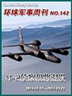 环球军事周刊第142期 U-2侦察机将退役