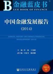 中国金融发展报告(2014)
