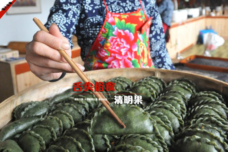清明果是清明节的文化习俗食物,果形状有些像饺子,但味却截然不同。