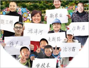 沣东笑脸2013年度关键词