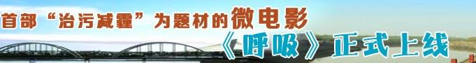 沣东新城环保公益微电影《呼吸》现已上线