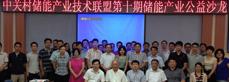 第十期储能产业公益沙龙成功举办