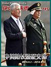 环球军事周刊第145期 中美防长强硬交锋