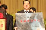 天能集团荣获2012年度国家级企业技术中心奖