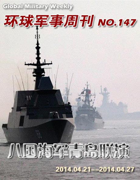 环球军事周刊第147期 八国海军青岛联演
