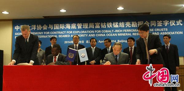 中国大洋协会与国际海底管理局签富钴结壳勘探合同