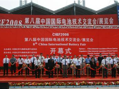 CIBF2008开幕