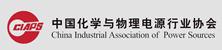 中国化学与物理电源行业协会