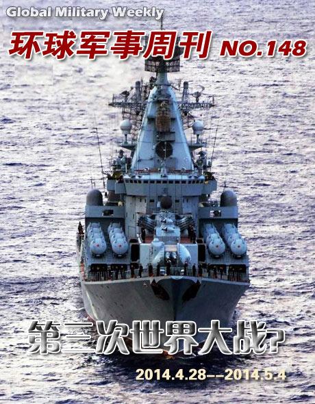 环球军事周刊第148期 第三次世界大战?