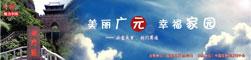 魅力中国:美丽广元 幸福家园