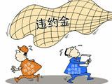 劳动法律问答常识系列(六)