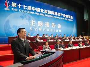 第十七届北京国际科博会主题报告会在京举办