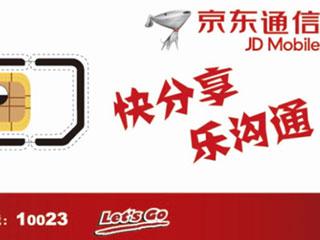 京东通信发布170号段 网购送流量话费
