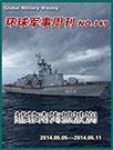 环球军事周刊第149期 越菲南海掀波澜