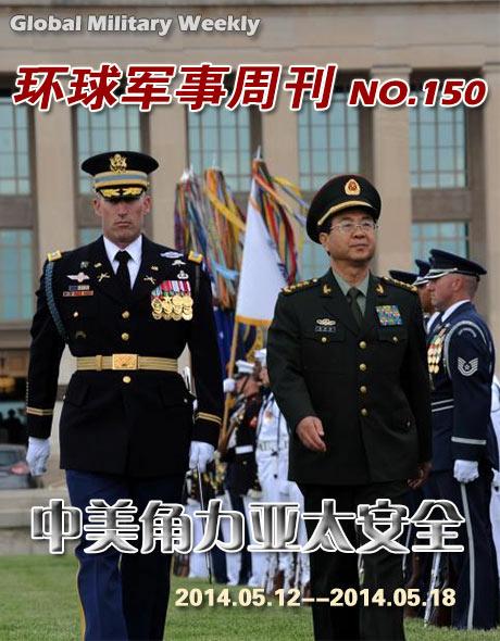 环球军事周刊第150期 中美角力亚太安全