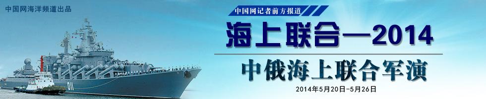 """""""海上联合-2014""""中俄海上联合军演banner"""