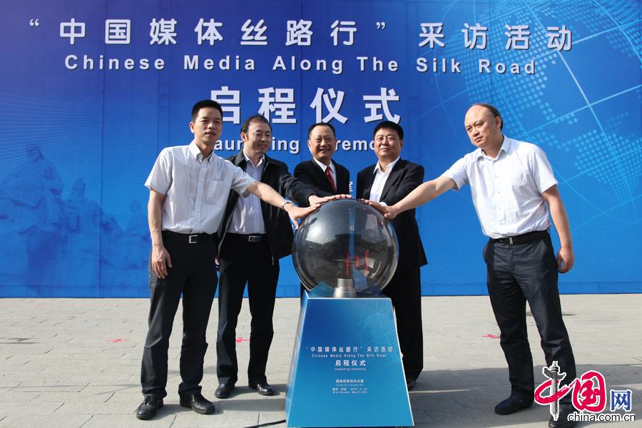 中国媒体丝路行跨境采访活动启程仪式现场