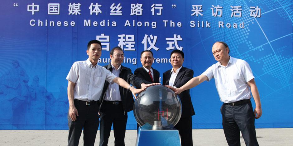 """中国媒体丝路行""""于今日正式在西安启程[组图]"""
