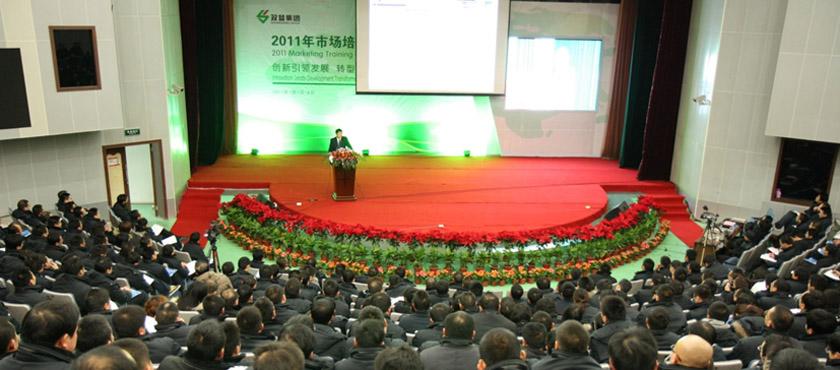 双登集团年度市场人员培训大会