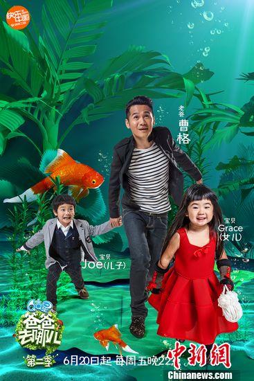 《爸爸去哪儿2》海报曝光 六萌娃丛林探险(组图)