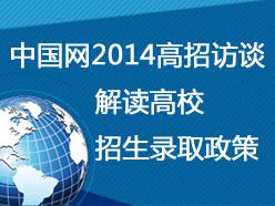 策划:中国网2014高招访谈ing 解读高校招生录取政策