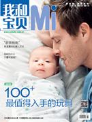 《我和宝贝》2014年6月刊
