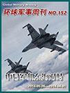 环球军事周刊第152期 中日军机东海对峙
