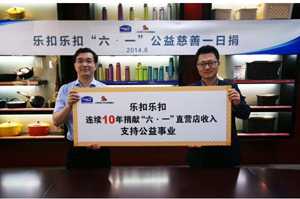 韩国乐扣乐扣支持公益 连续10年六一爱心捐助