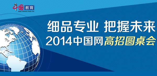 中国网2014高招访谈
