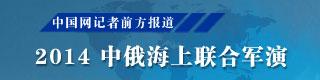 """""""海上联合-2014""""中俄海上联合军演"""
