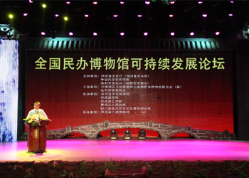 《黄龙溪共识》 积极推进民办博物馆可持续发展