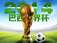 2014巴西世界杯图片专题