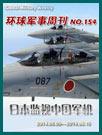 环球军事周刊第154期 日本监视中国军机