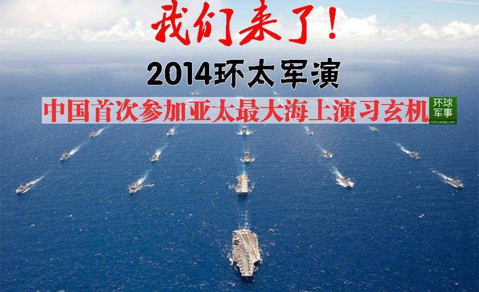 图解中国海军参加环太军演玄机