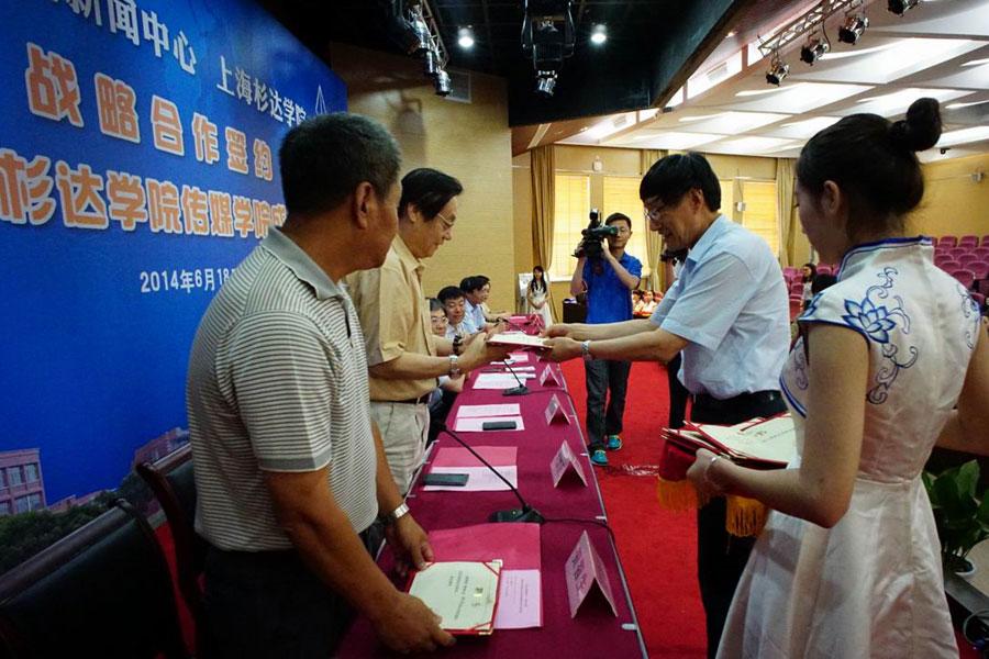 中国互联网新闻中心与上海杉达学院共建传媒学