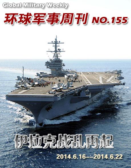 伊乱局影响中国利益 美媒鼓吹把战争麻烦甩给中国